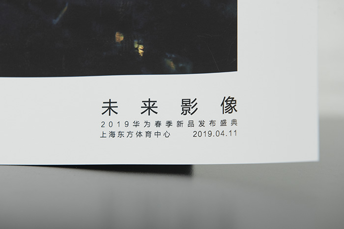 Huawei launch event China invitation