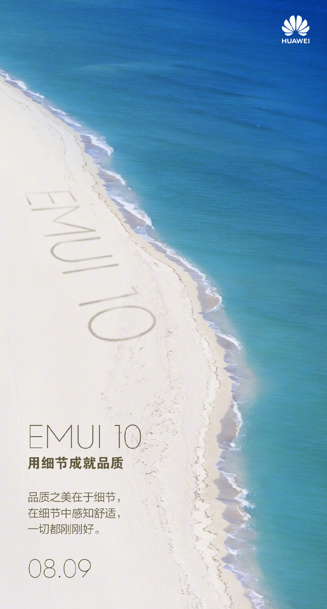 New EMUI 10 teaser hints at design, quality and features - Huawei