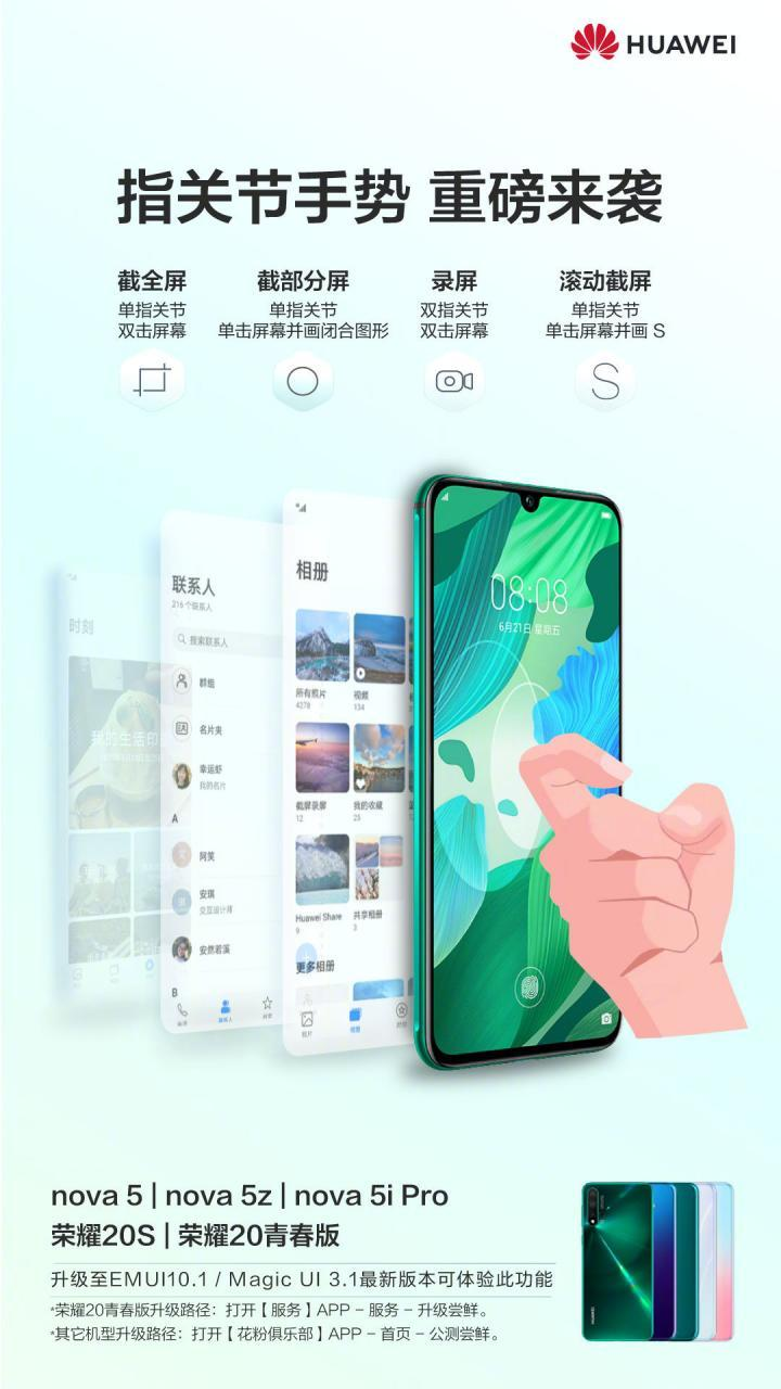 Huawei Knuckle Gesture - Huawei nova 5, 5z, 5i pro, Honor 20S, 20 Youth Edition
