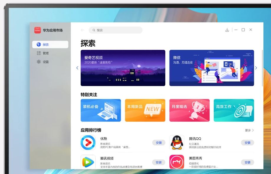 Huawei AppGallery for PC gets a new update with improvements for core features