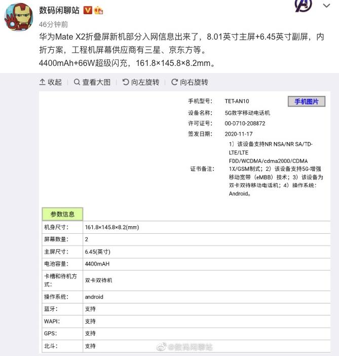 Huawei Mate X2 TENAA Certificate