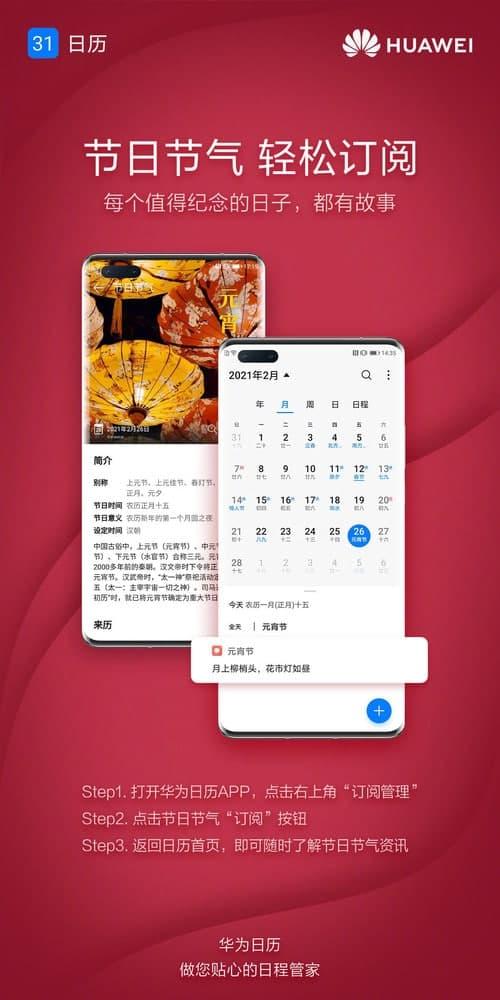 Huawei EMUI 11 introduces new Calendar app features