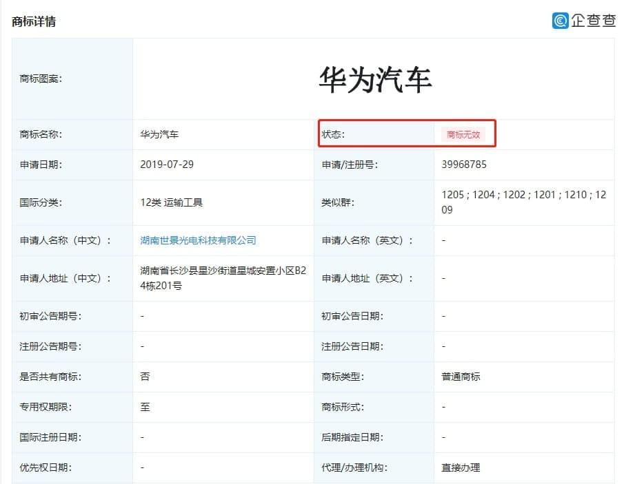 Marca Huawei Car Key está registada, pode trazer novas funcionalidades para os carros autónomos 1