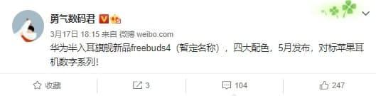 Huawei FreeBuds 4 virá em quatro novos esquemas de cores, podendo ser lançado em maio de 2021 1