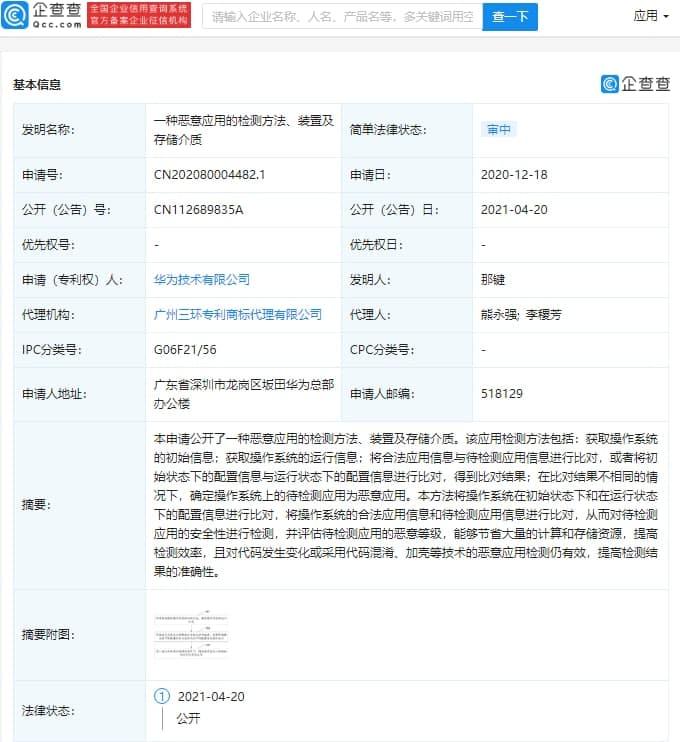 Huawei lança novo método de detecção de malware em apps 2