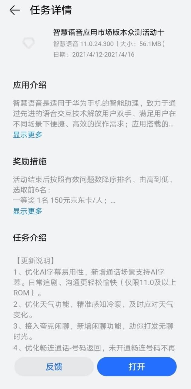 Assistente de voz da Huawei em breve terá suporte para legendas IA em japonês 2