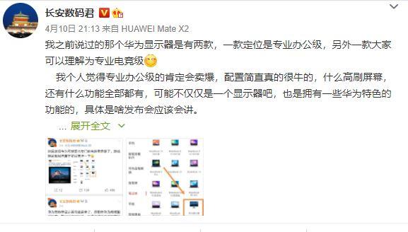 Huawei está a planear lançar dois novos ecrãs com recursos de última geração: ecrã de escritório e ecrã de e-sport 1