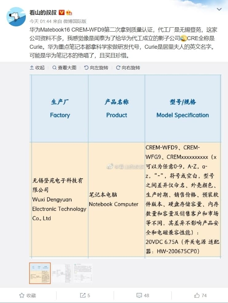 Upcoming Huawei MateBook 16 notebook passes 3C certification with 135W power supply