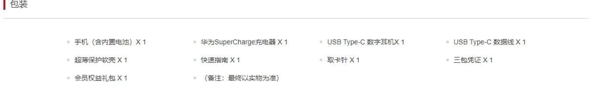 Huawei lançou novos modelos de telefone sem carregador, preço reduzido em 25€ 2
