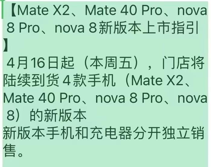 Huawei lançou novos modelos de telefone sem carregador, preço reduzido em 25€ 1