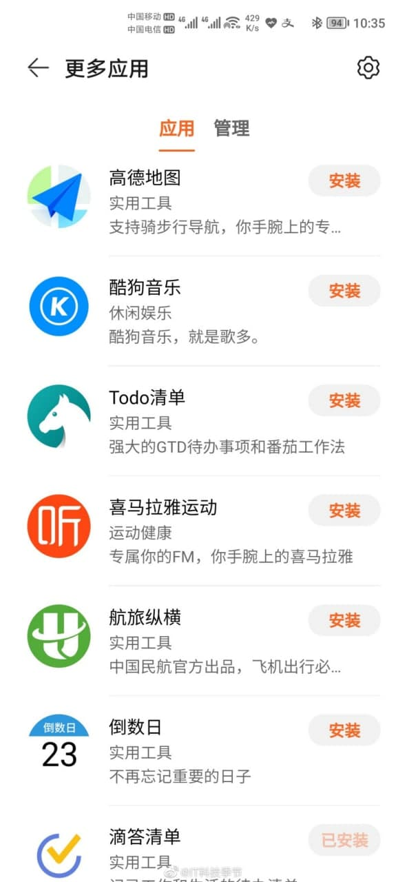 Huawei Watch GT2 Pro terá a edição HarmonyOS da aplicação Autonavi Map 2