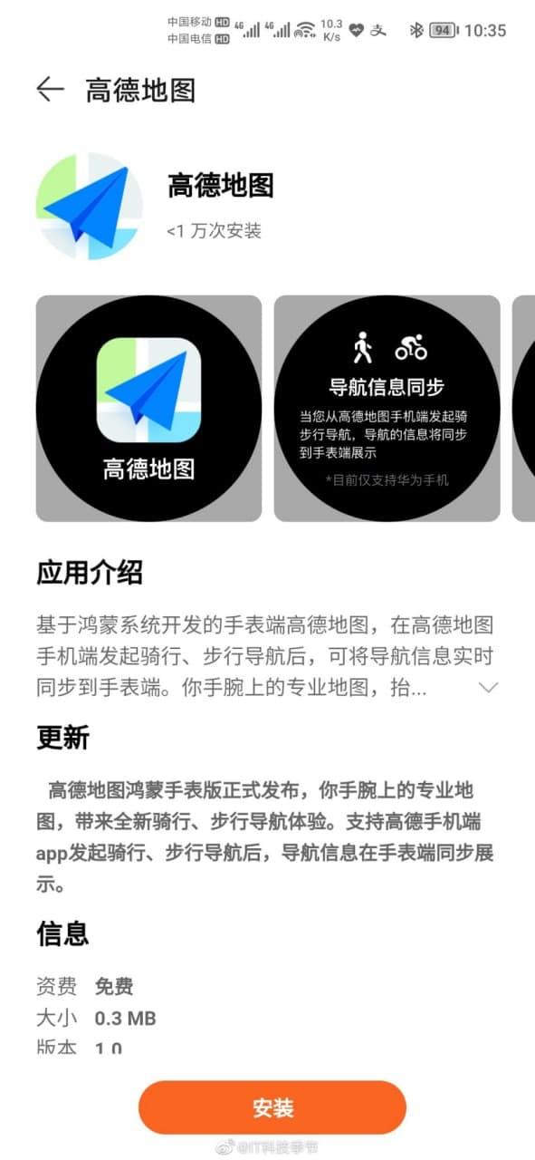 Huawei Watch GT2 Pro terá a edição HarmonyOS da aplicação Autonavi Map 3