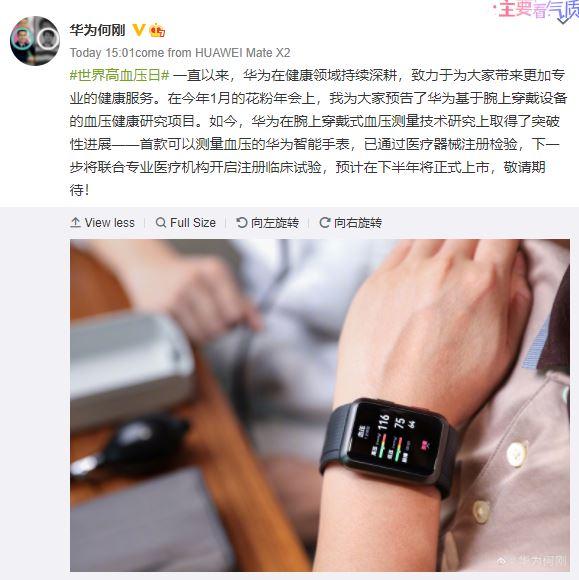 O primeiro smartwatch Huawei com recurso de medição de pressão arterial será lançado no segundo semestre deste ano 1