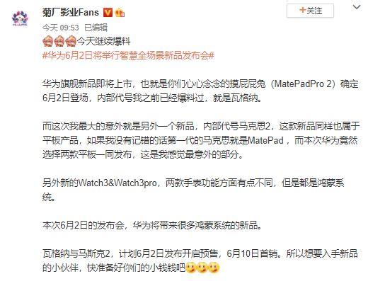 Huawei MatePad 2 / MatePad Pro 2 pode estar à venda a 10 de junho acompanhado pelo Huawei Watch 3 2