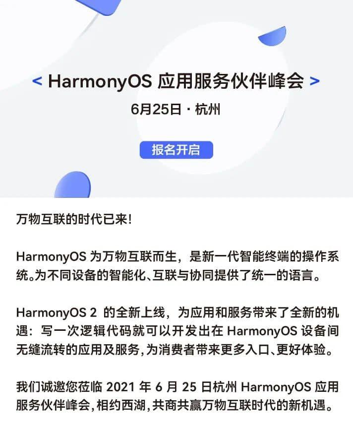 Conferência de parceiros de serviços de aplicações Huawei HarmonyOS marcada para 25 de junho 1