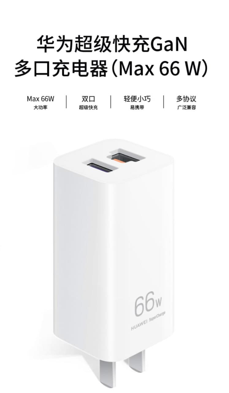 Huawei GaN 66W charger specifications