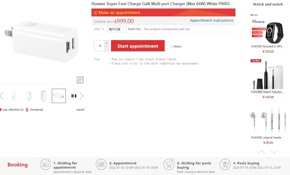 Huawei 66W multi port super fast charger JD.com