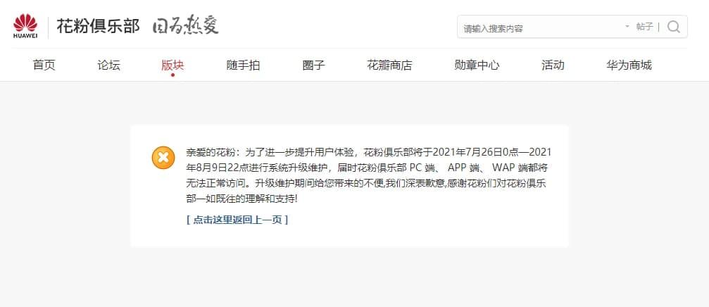Huawei Forum announcement 1