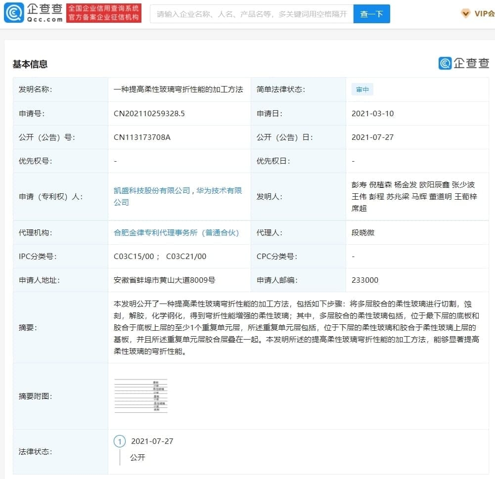 Huawei flexible glass patent