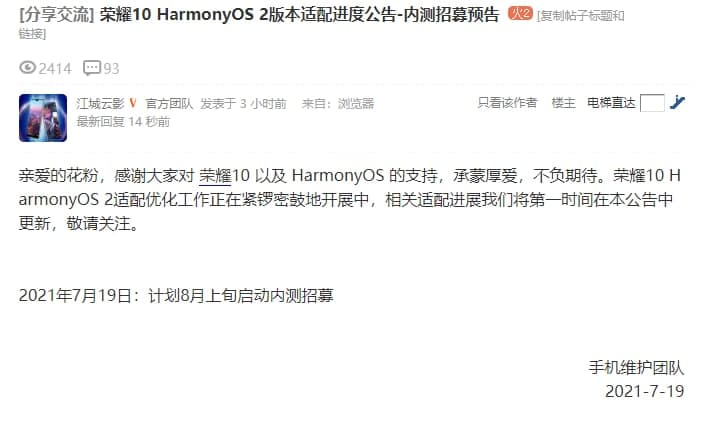 HarmonyOS 2 fifth batch