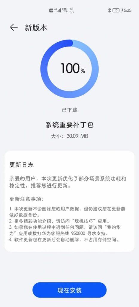 Huawei P40 series battery optimization update