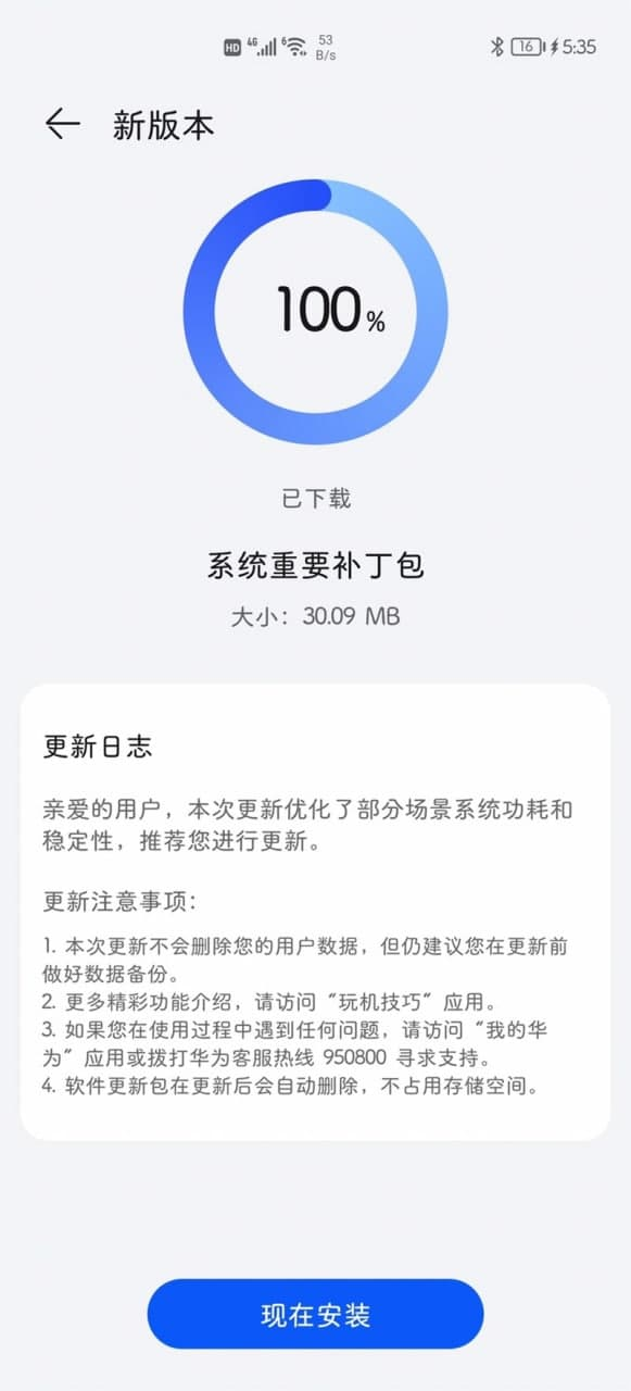 New Huawei P40 series battery optimization rolling out (HM OS 2)