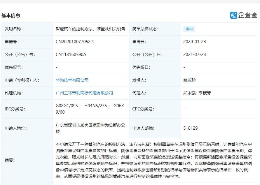 Huawei smart car driving controlling method