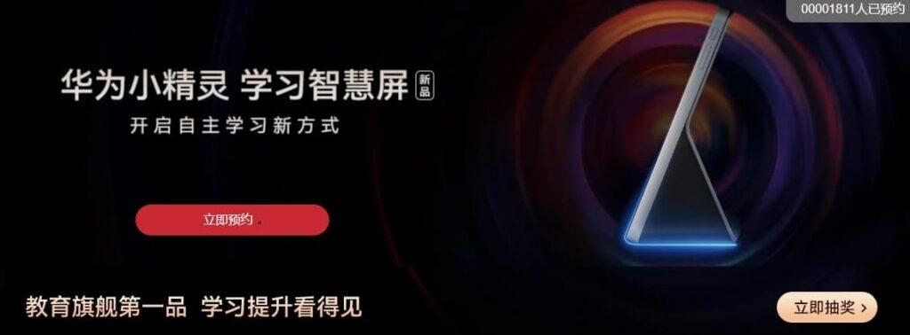 Huawei harmonyos children product