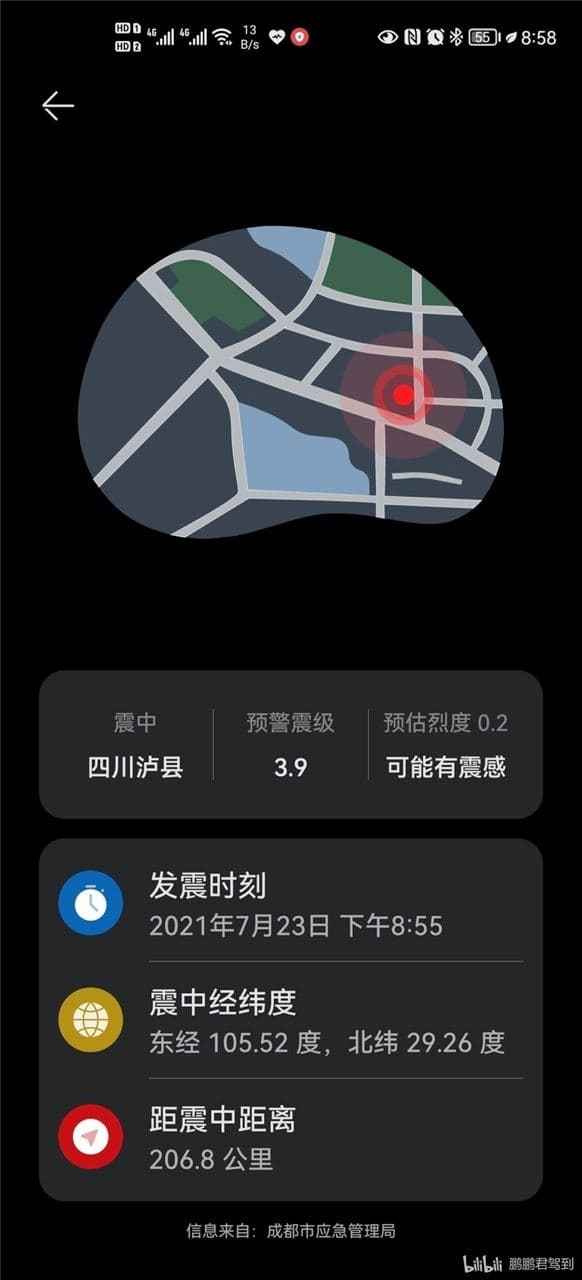 Huawei Earthquake warning feature new