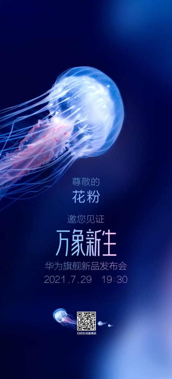 Huawei flagship product launch invitation