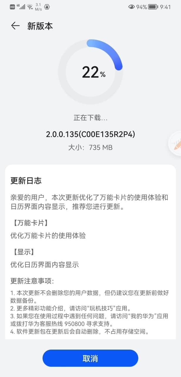 Huawei Mate 20 series display improvements update