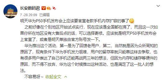 Huawei Memory Expansion plan