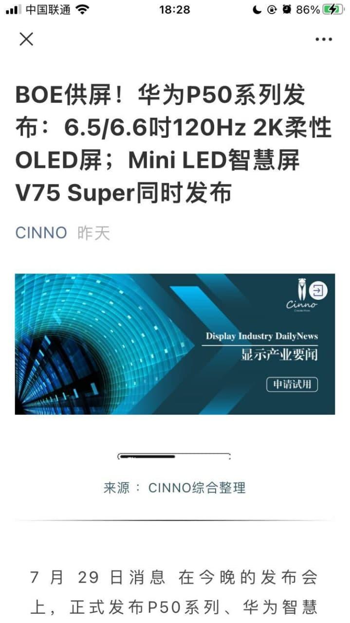 Huawei P50 series OLED BOE CINNO