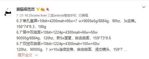 Huawei P50 Series Specs leak