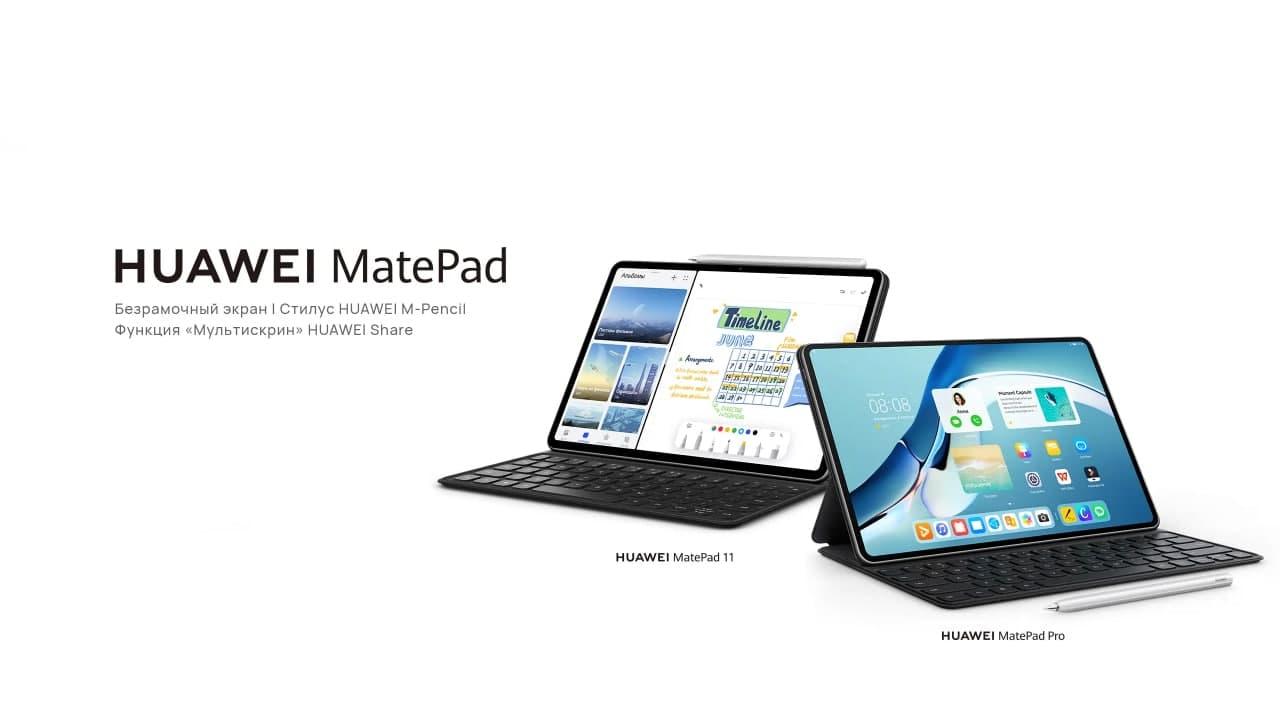 Huawei MatePad 11 and MatePad Pro