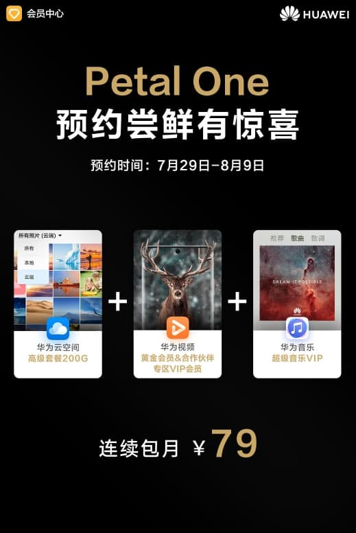Huawei petal one services