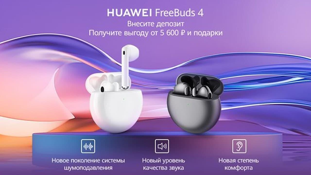 Huawei FreeBuds 4 Russia Pre-order