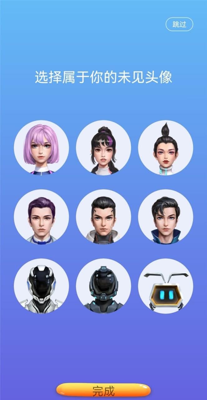 Huawei Unseen AR App Avatars