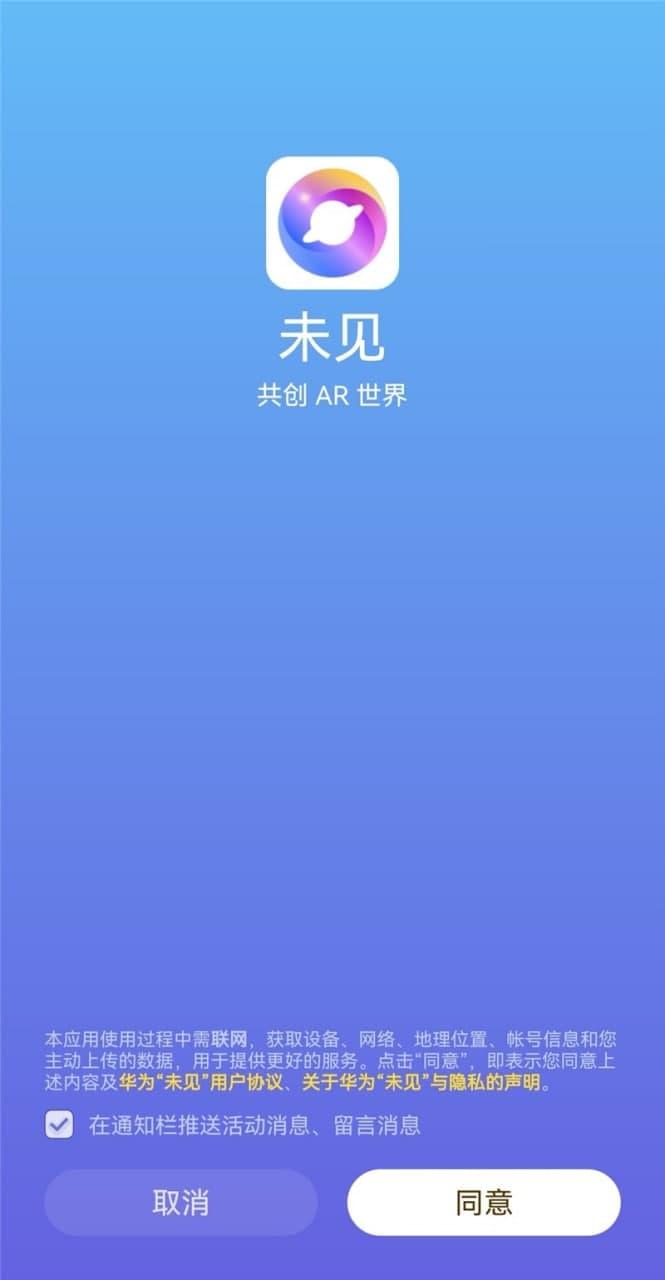 Huawei Unseen AR App