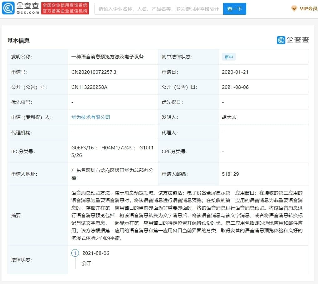 Huawei Voice Message preview patent