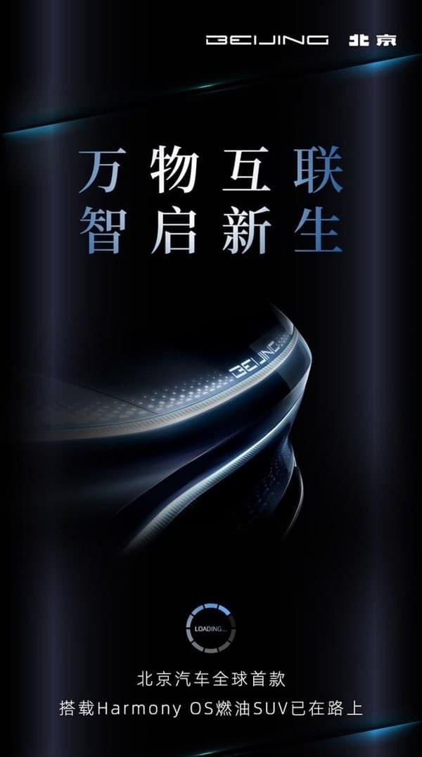 Huawei BAIC fuel SUV HarmonyOS