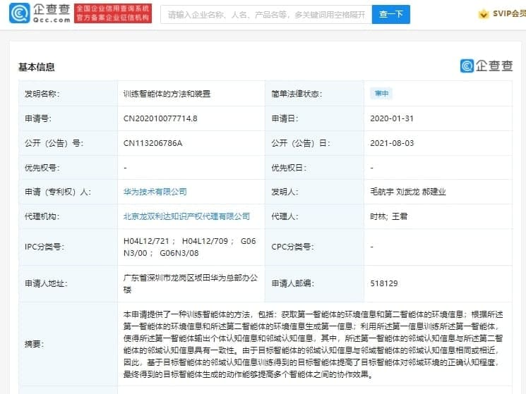 Huawei training agents device patent