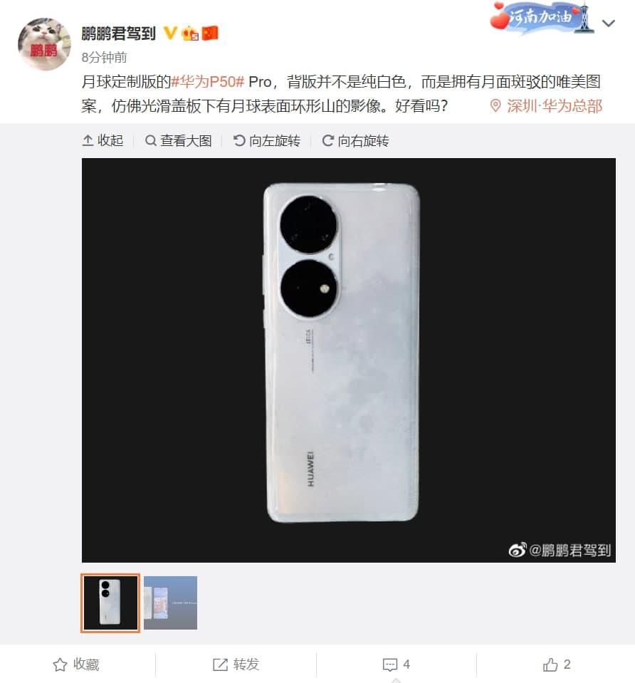 Huawei P50 Pro Lunar Vision Weibo