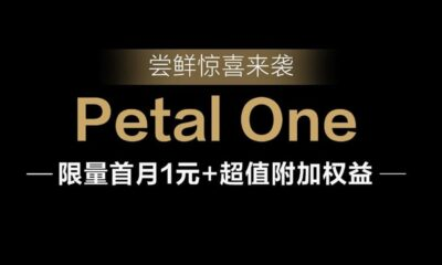 Huawei Petal One 1 Yuan Membership