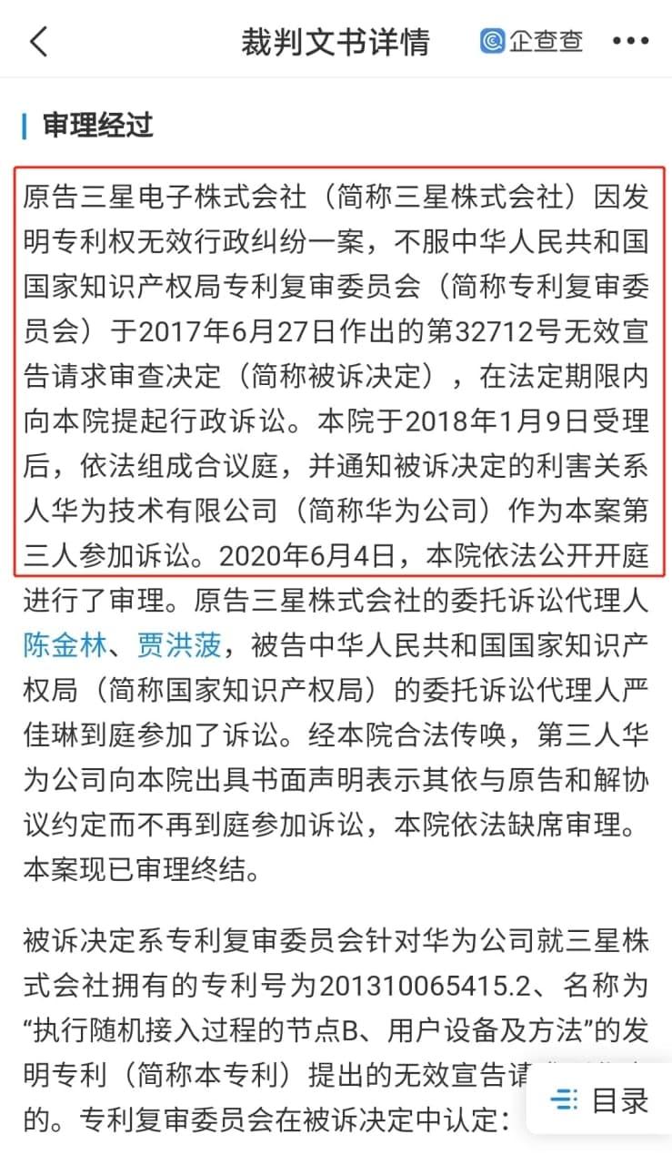 Huawei Smasung Patent Disput