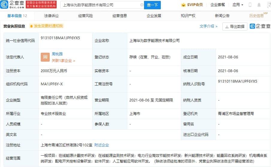 Huawei Digital Energy Technology