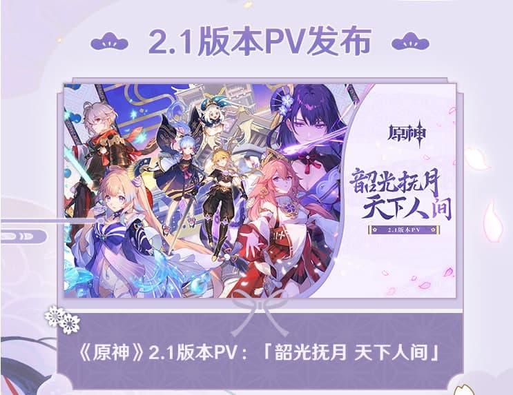 2.1 Genshin Impact update