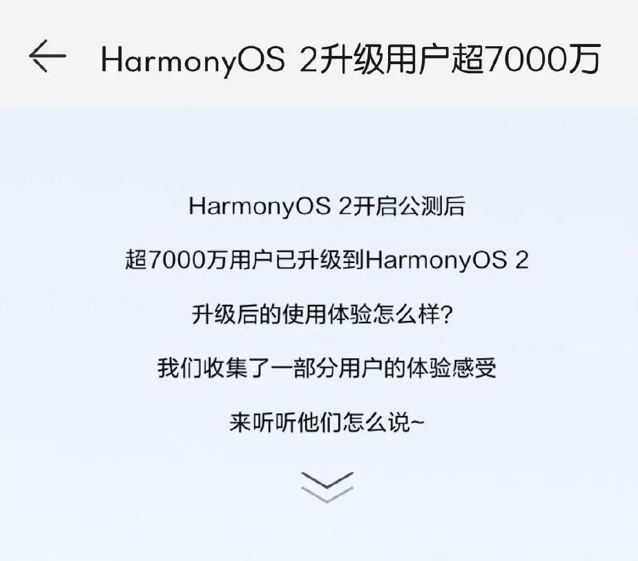 harmonyos 70 million