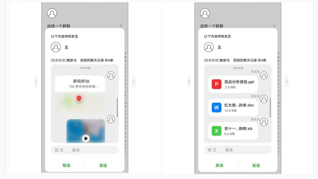 Huawei message forwarding app