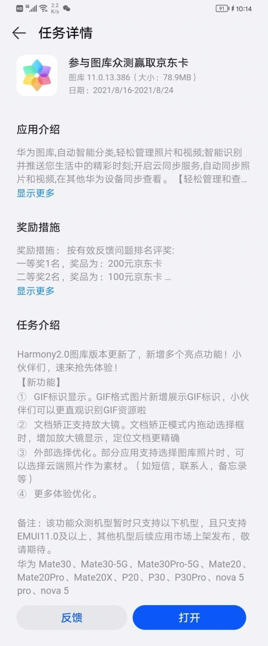 Huawei themes app beta test